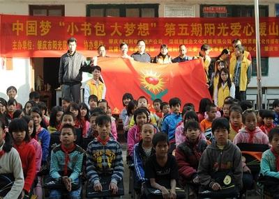 """中国梦""""小书包 大梦想""""第五期阳光爱心暖山区活动"""